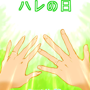 Halle-lujah!(ハレの日) -for download-