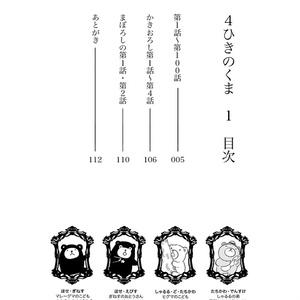 4ひきのくま(1) [電子版]