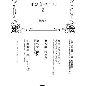 4ひきのくま(2) [冊子+電子版]