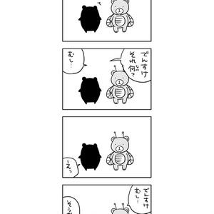 4ひきのくま(2) [電子版]