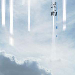 涙雨 短編集Ⅰ