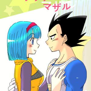 【完売】ハジケテマザル