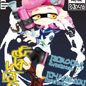 【ブキ雑誌】月刊thInkling まるごと一冊ブキ特集!