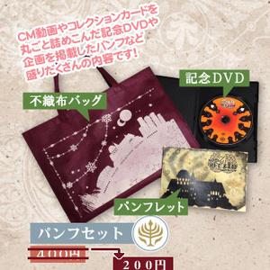 オンリーパンフ+CM動画DVD付