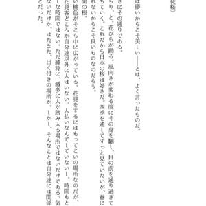 【ドンキョン】異彩六色話譚
