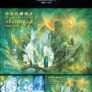 四次元機関舎ARCHIVES 1 1999-2013