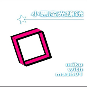 小悪魔光線銃/mash01(おっホイP) feat.初音ミク