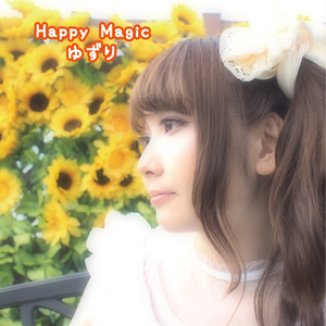 Happy Magic【ゆずり】