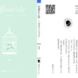 Selfless Lily 1.花笑みにくちづけを