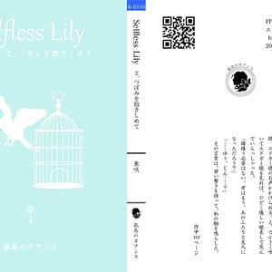 Selfless Lily 2.つぼみを抱きしめて