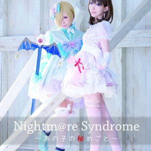 Nightm@re Syndrome ~あの子の秘めごと~