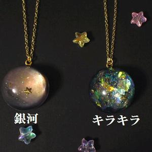 半球ネックレス(銀河、キラキラ)