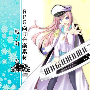 【WAVE版】RPG向け音楽素材 - 戦/町