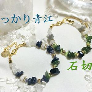 <にっかり青江イメージ> 天然石ブレスレット