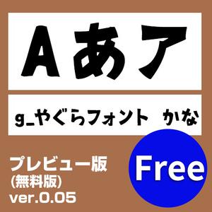 g_やぐらフォント(太手書き角) かな(無料版)