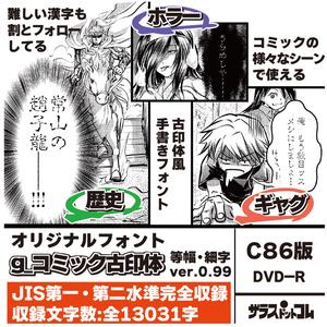 オリジナルフォント g_コミック古印体 C86版 DVD-R