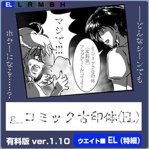 g_コミック古印体-有料版 ver1.10 EL(特細)