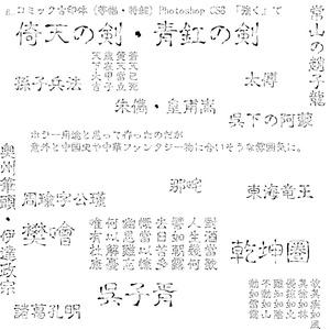 g_コミック古印体-有料版 ver1.12 EL(特細)