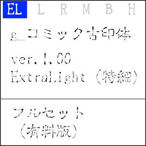 g_コミック古印体-フルセット ver1.00 EL(特細)
