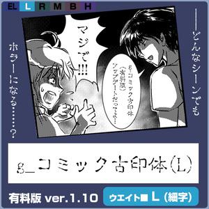 g_コミック古印体-有料版 ver1.10 L(細字)