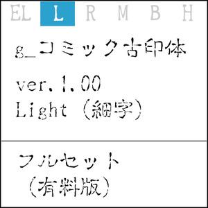 g_コミック古印体-フルセット ver1.00 L(細字)
