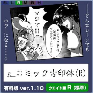 g_コミック古印体-有料版 ver1.10 R(標準)
