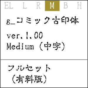 g_コミック古印体-フルセット ver1.00 M(中字)