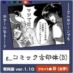 g_コミック古印体-有料版 ver1.10 B(太字)