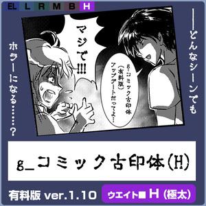 g_コミック古印体-t有料版 ver1.10 H(極太)