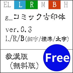 g_コミック古印体-教漢版 ver0.3 L/R/B(細字/標準/太字)