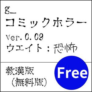 g_コミックホラー恐怖(R)-教漢版