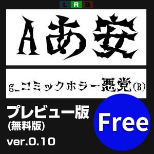 g_コミックホラー悪党(B)-プレビュー版