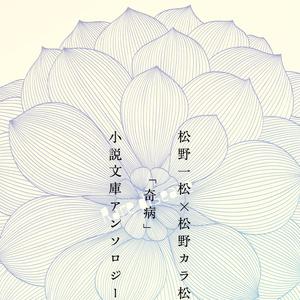 一カラ文庫小説アンソロ「奇病」