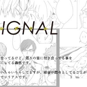 Signal<準備号>