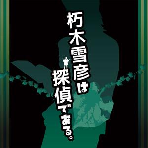 朽木幸彦は探偵である。