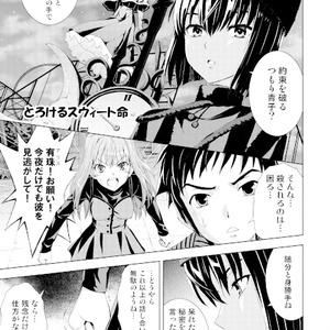 白波航希同人作品集vol.3 『NIGHT☆PARTY』