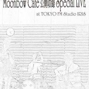 Moonbow Cafe 公開収録 Special LIVE