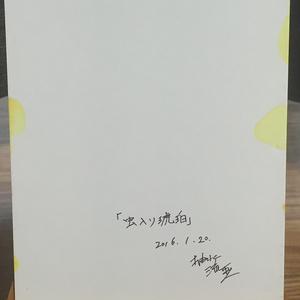 【原画】虫入り琥珀(+おまけポストカード付)
