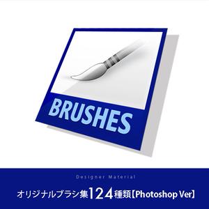 ブラシ素材セット124種類【Adobe Photoshop】