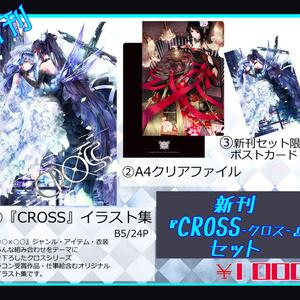 新刊【CROSS】セット