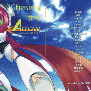 Chasing the Arrow-Dance Dance Revolution譜面紹介合同-