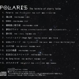 UTAU 雛乃木まや セカンドコンピ「Polaris」