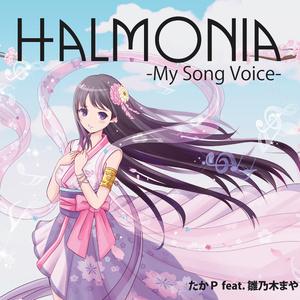 たかP feat. UTAU 雛乃木まや「Halmonia」