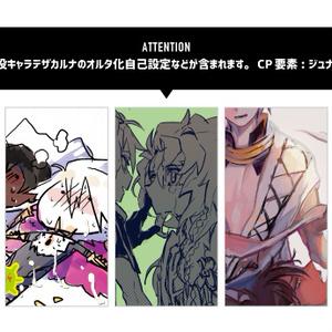 きばどりリュー作品集「ブチマケル」 Fateシリーズ01