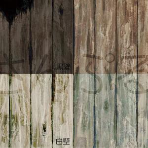 古びた木の壁