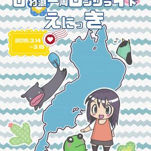 【DL】<本>びわ湖一周ロングライドえにっき