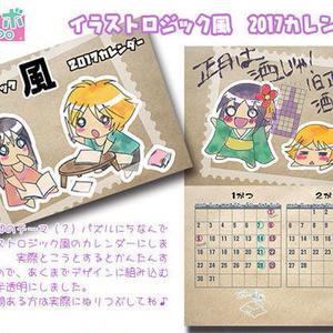 カレンダー&クリアファイル&ブックカバーセット【送料無料】