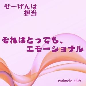 せーげんは担当(CD)