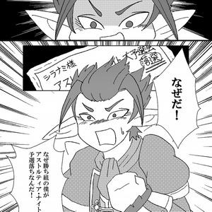 明日のナイト様っ!(仮)