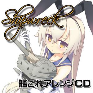 Shipwreck 艦これアレンジCD